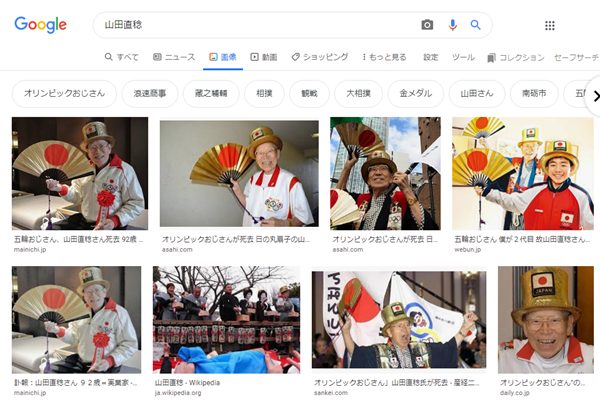 オリンピックおじさん(山田直稔)