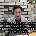 『村尾さん』ZIP!出演から思う外国人参政権の是非(2021/01/15Twitterトレンドから)