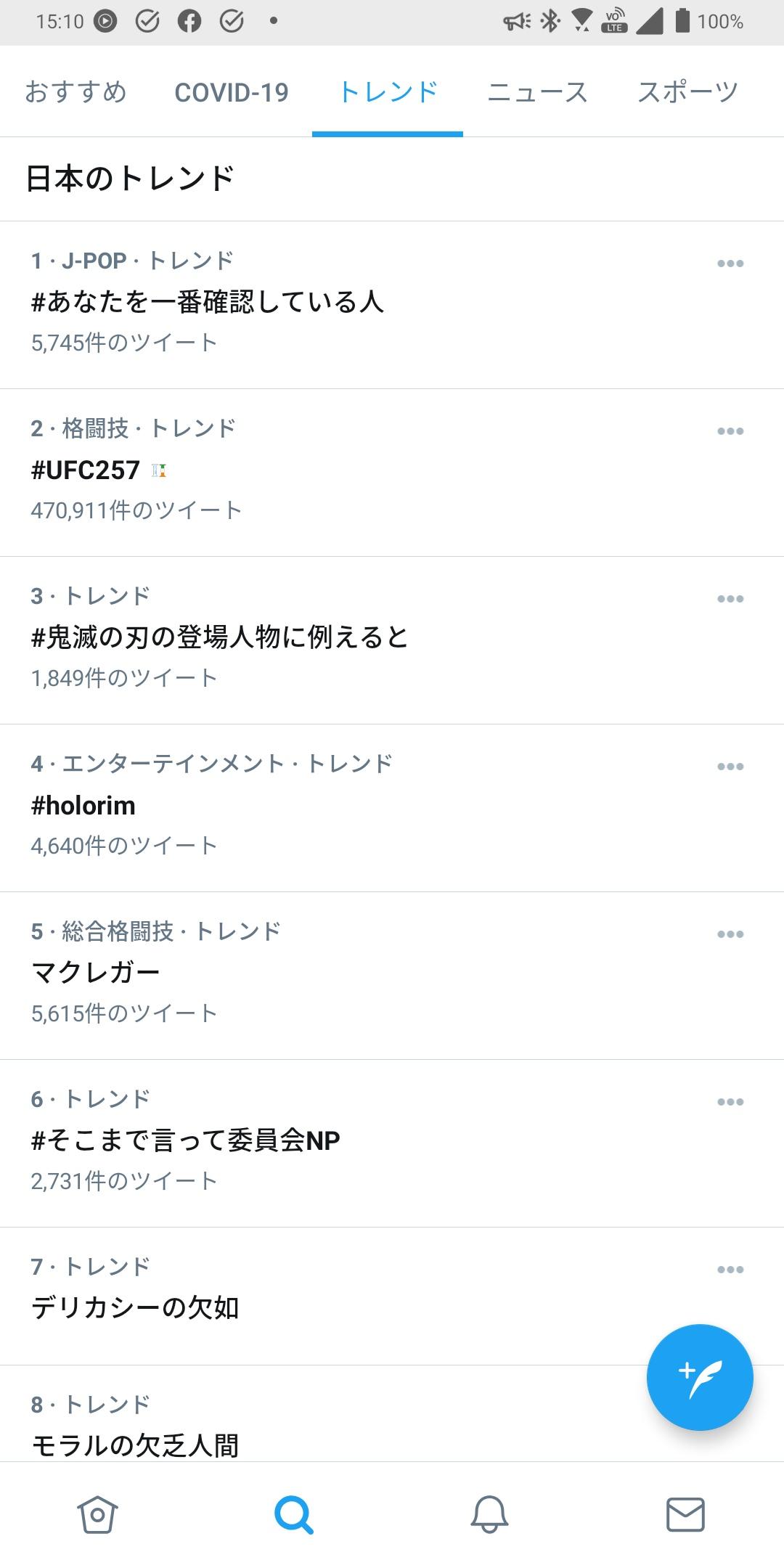 2021/01/24Twitterトレンド
