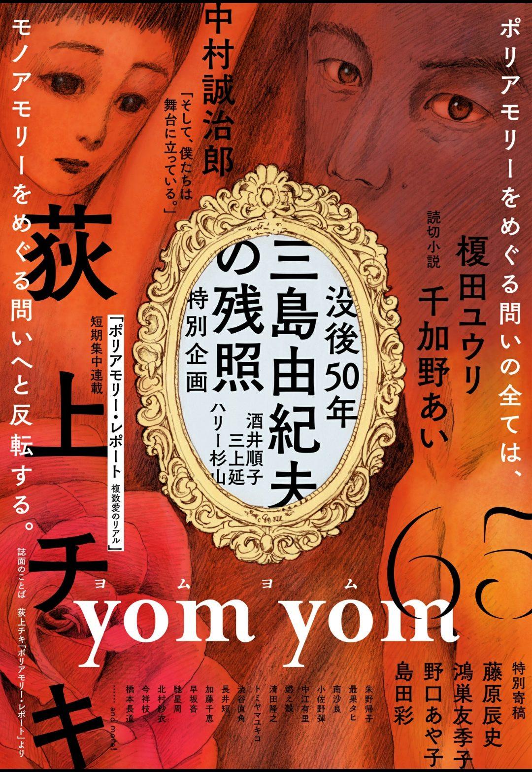 yomyom11月号