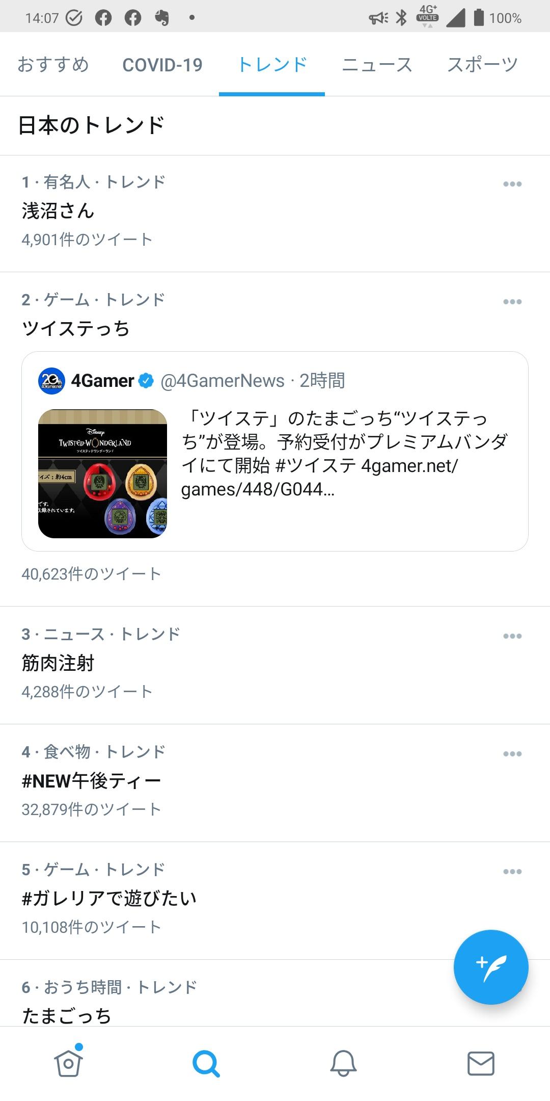 2021/01/25Twitterトレンド