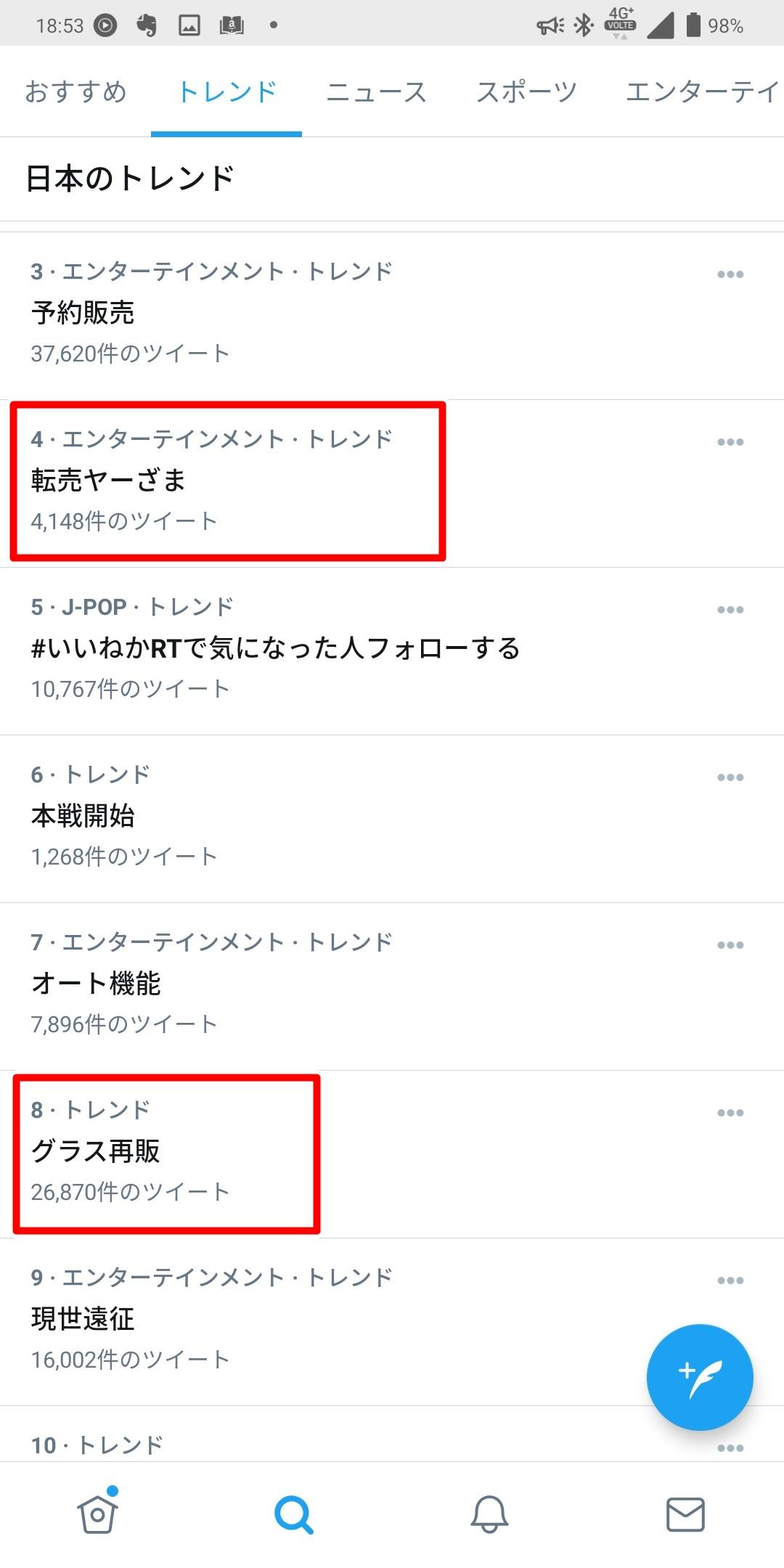 Twitterトレンド「転売ヤーざま」